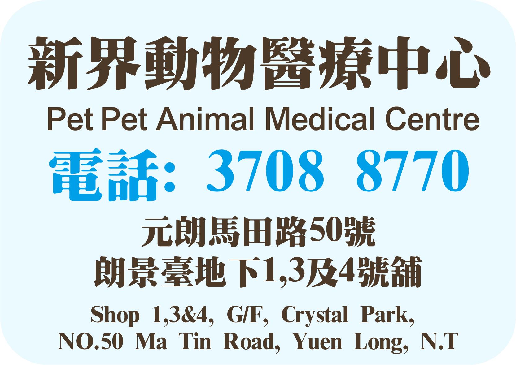 新界動物醫療中心
